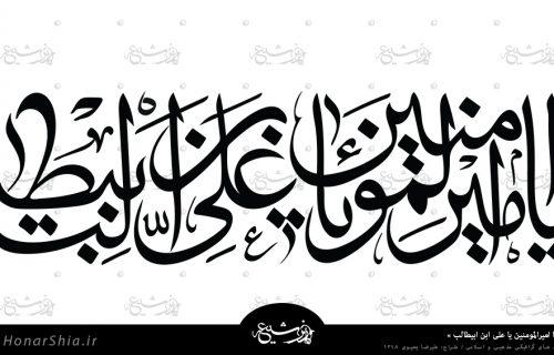 دانلود وکتور یا امیر المومنین یا علی ابن ابیطالب