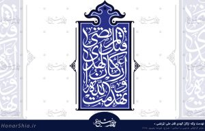 دانلود تذهیب تهدمت ولله ارکان الهدی قتل علی المرتضی