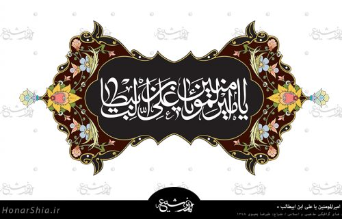 دانلود کتیبه یا امیر المومنین یا علی ابن ابیطالب