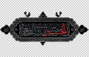 """دانلود فایل لایه باز """" إن الحسین مصباح الهدی و سفینة النجاة """""""