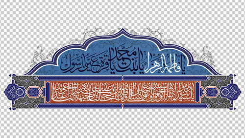 "کتیبه "" یا فاطمه الزهرا یا بنت محمد یا قره عین الرسول """