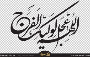 "وکتور خوشنویسی "" اللهم عجل لولیک الفرج """