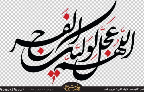 """دانلود وکتور """" اللهم عجل لولیک الفرج """" دوربری شده"""