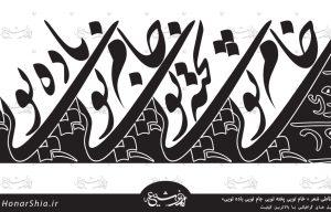 دانلود وکتور خطاطی شعر خام تویی پخته تویی جام تویی باده تویی