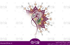 """دانلود فایل لایه باز تذهیب """" بسم الله الرحمن الرحیم """""""