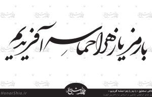 وکتور خطاطی نستعلیق « با رمز یا زهرا حماسه آفریدیم »