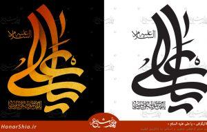 "دانلود وکتور و کالیگرافی "" یا علی علیه السلام """