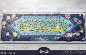 "دانلود بنر لایه باز "" ولادت امام حسن عسکری علیه السلام """