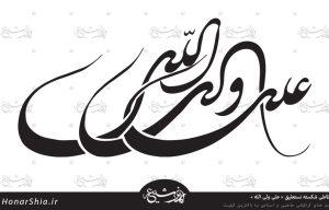 """دانلود وکتور شکسته نستعلیق """" علی ولی الله """""""