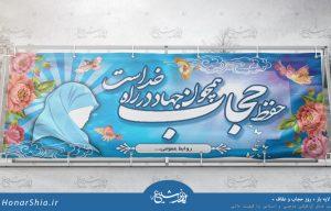 دانلود بنر لایه باز « روز حجاب و عفاف »