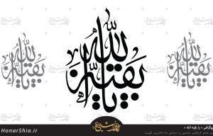دانلود فایل وکتور تایپوگرافی « یا بقیه الله »