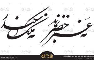 دانلود وکتور شکسته نستعلیق شعر « نه عمر خضر بماند نه ملک اسکندر »