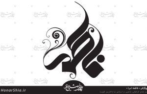 وکتور تایپوگرافی «حضرت فاطمه (س) »