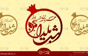 دانلود وکتور تبریک شب یلدا مبارک « عمرتان صد شب یلدا »