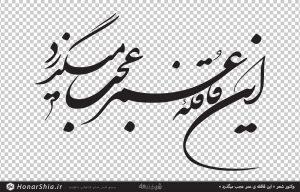 وکتور شعر این قافله ی عمر عجب میگذرد با خط شکسته نستعلیق