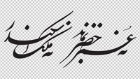 وکتور شعر نه عمر خضر بماند نه ملک اسکندر