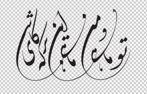 دانلود وکتور خطاطی « تو ماهی و من ماهی این برکه ی کاشی »