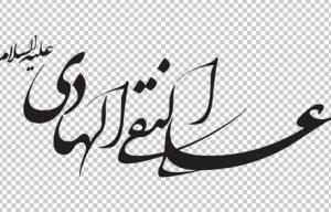 دانلود وکتور تایپوگرافی « علی النقی الهادی علیه السلام »