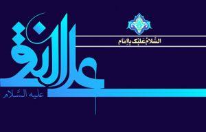 دانلود تایپوگرافی « السلام علیک یا امام علی النقی علیه السلام » فرمت وکتور