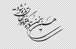 وکتور خطاطی شعر « هین سخن تازه بگو تا دو جهان تازه شود »