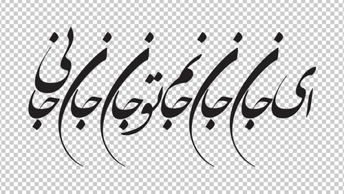 دانلود وکتور خوشنویسی « ای جان جان جانم تو جان جان جانی »