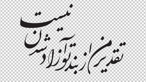 """وکتور خوشنویسی """" تقدیر من از بند تو آزاد شدن نیست """""""