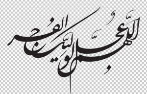 وکتور اللهم عجل لولیک الفرج