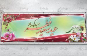 بنر تبریک عید فطر