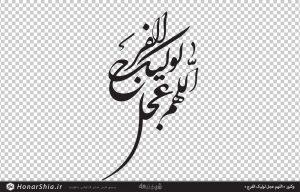 دانلود وکتور « اللهم عجل لولیک الفرج »