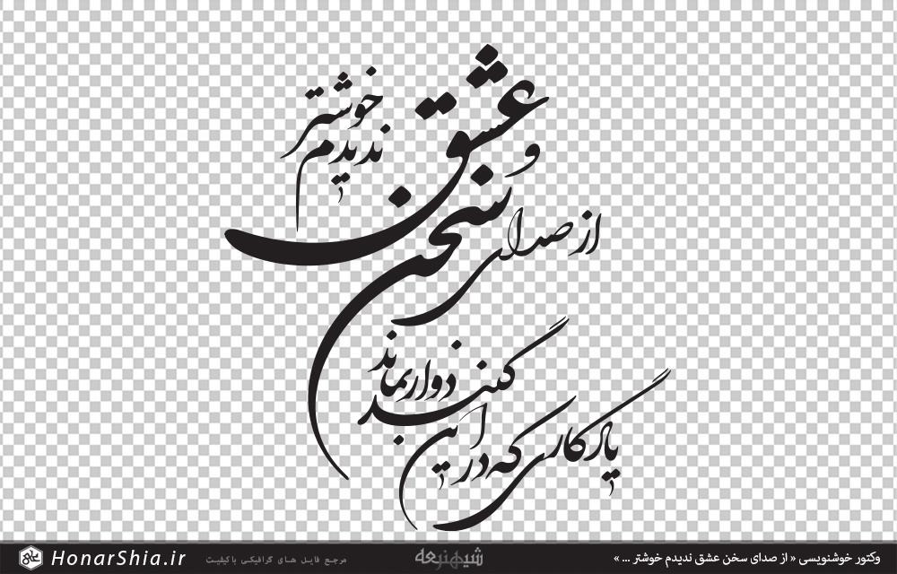 وکتور خوشنویسی « از صدای سخن عشق ندیدم خوشتر »