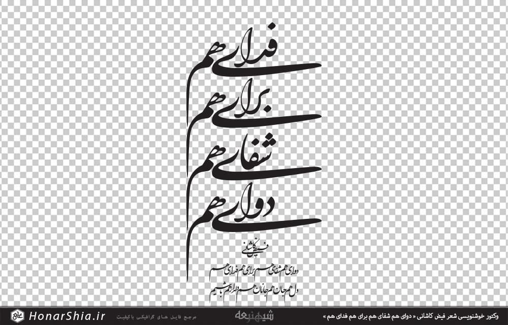 وکتور خوشنویسی شعر فیض کاشانی « دوای هم شفای هم برای هم فدای هم »