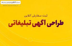 سفارش آنلاین طراحی آگهی تبلیغاتی
