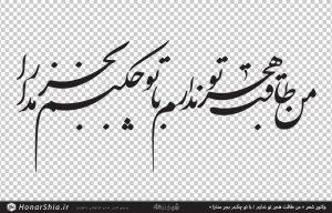 وکتور شعر « من طاقت هجر تو ندارم / با تو چکنم بجر مدارا »