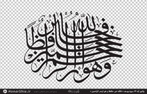 وکتور آیه 64 سوره یوسف « فالله خیر حافظا و هو ارحم الراحمین »