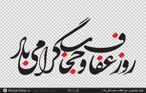 وکتور خوشنویسی « روز عفاف و حجاب گرامی باد »