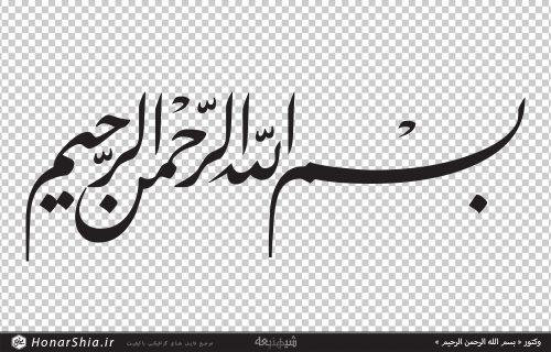 وکتور « بسم الله الرحمن الرحیم »