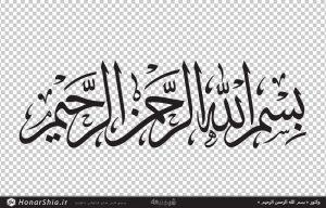 دانلود وکتور « بسم الله الرحمن الرحیم »