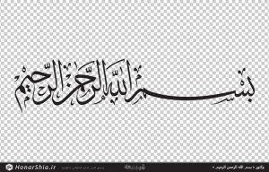 فایل وکتور « بسم الله الرحمن الرحیم »
