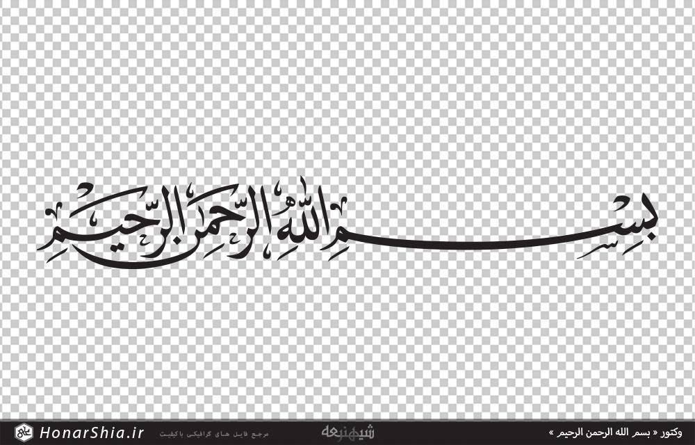 دانلود وکتور « بسم الله الرحمن الرحیم » با خط ثلث