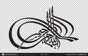 وکتور تایپوگرافی « بسم الله الرحمن الرحیم »