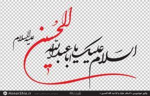 وکتور خوشنویسی « السلام علیک یا ابا عبد الله الحسین »
