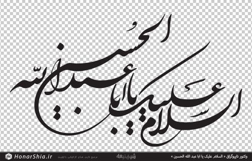 وکتور تایپوگرافی « السلام علیک یا ابا عبد الله الحسین »