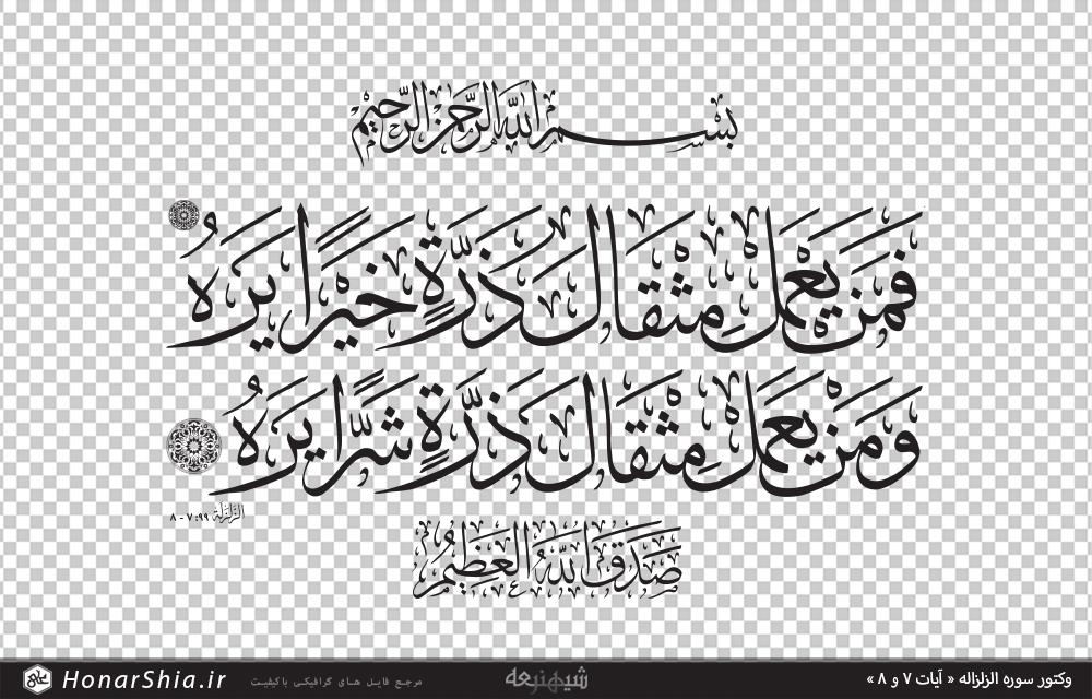 وکتور سوره مبارکه « الزلزاله آیات 7 و 8 »