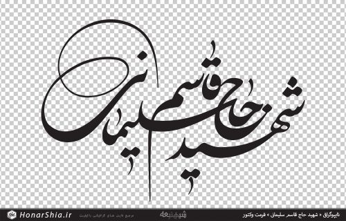 تایپوگرافی « شهید حاج قاسم سلیمانی » فرمت وکتور
