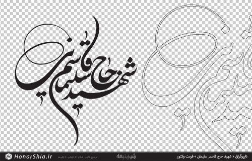 تایپوگرافی « شهید حاج قاسم سلیمانی »