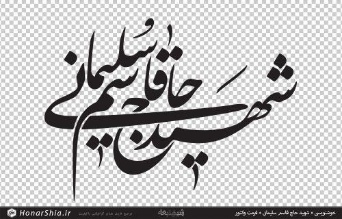 خوشنویسی « شهید حاج قاسم سلیمانی » فرمت وکتور