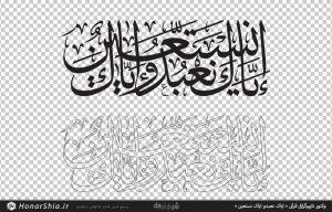 وکتور تایپوگرافی قرآنی « ایاک نعبد و ایاک نستعین »