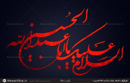 تایپوگرافی « السلام علیک یا ابا عبد الله الحسین »
