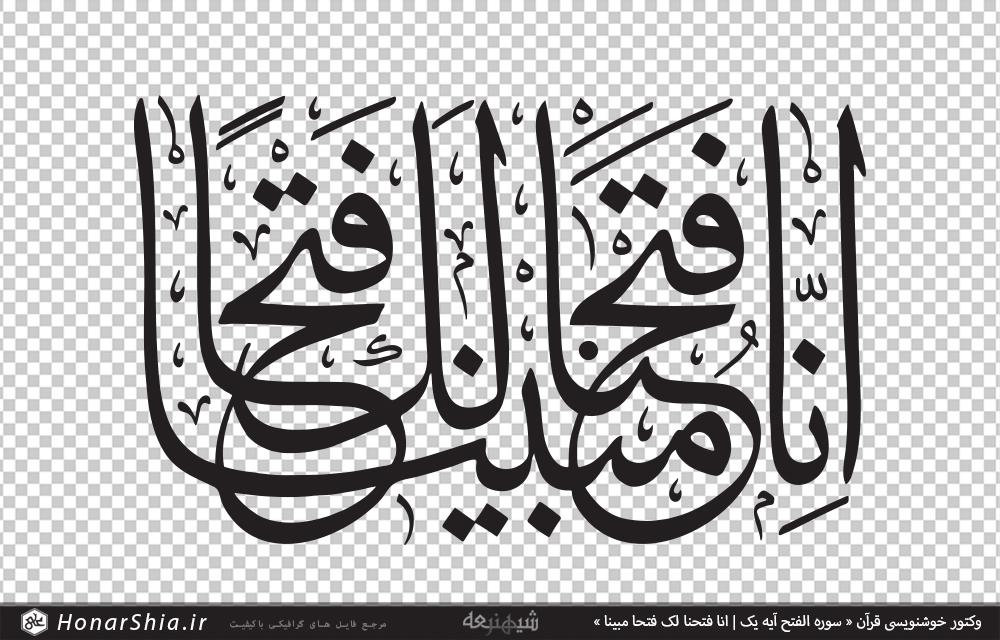 وکتور خوشنویسی قرآن « سوره الفتح آیه یک | انا فتحنا لک فتحا مبینا »