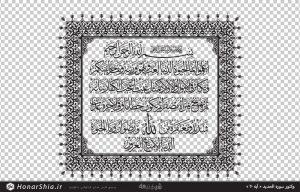 """وکتور خطاطی سوره الحدید """" آیه 20 """" و کادر تذهیب"""